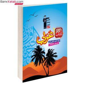 کتاب کار عربی هشتم قلم چی