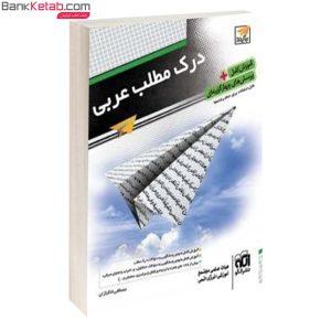 کتاب درک مطلب عربی نشر الگو