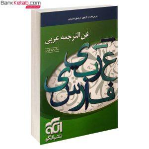 کتاب فن ترجمه عربی نشر الگو