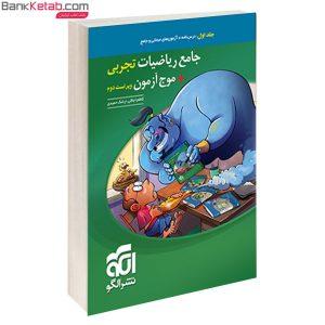 کتاب جامع ریاضیات تجربی و موج آزمون نشر الگو