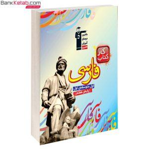 کتاب کار فارسی هفتم قلم چی