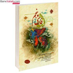کتاب فارسی پنجم ابتدایی مبتکران