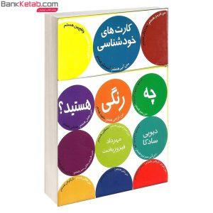 کتاب چه رنگی هستید نشر ویرایش