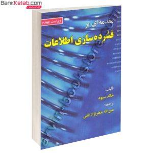 کتاب مقدمه ای بر فشرده سازی اطلاعات