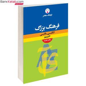فرهنگ معاصر بزرگ انگلیسی_فارسی