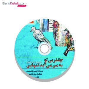 کتاب صوتی چقدر بی تو به من میآید تنهایی فرهود شامحمدی
