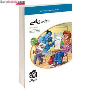 کتاب موج آزمون ریاضی رشته ریاضی نشر الگو