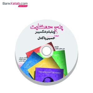 کتاب صوتی پنج حکایت شکسپیر روایت حسین پاکدل