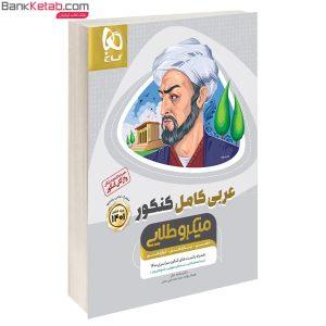 کتاب میکرو طلایی عربی کامل کنکور گاج