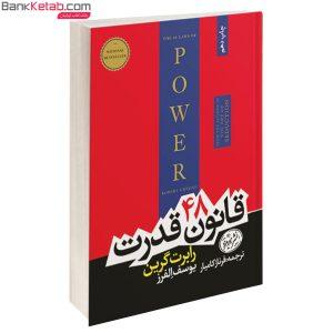 کتاب چهل و هشت قانون قدرت نشر هورمزد