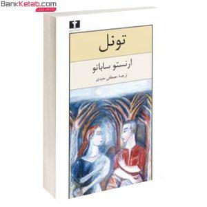 کتاب تونل اثر ارنستو ساباتو نشر نیلوفر