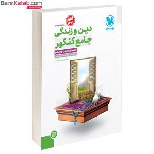 کتاب دین و زندگی جامع کنکور جلد1 مهروماه