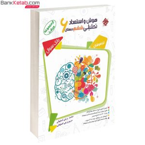 کتاب بانک سوال هوش و استعداد تحلیلی ششم