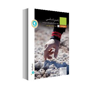 کتاب طبقه بندی زمین شناسی