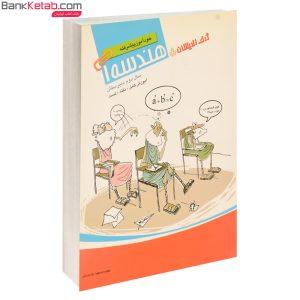کتاب خودآموز هندسه 1