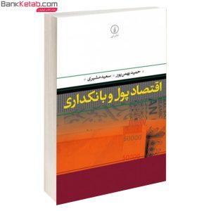 کتاب اقتصاد پول و بانکداری