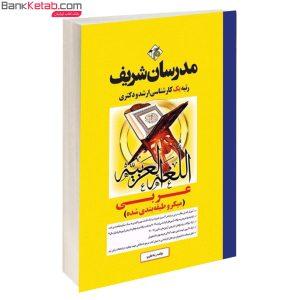 کتاب عربی ارشد مدرسان شریف