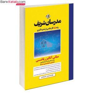 کتاب مبانی آنالیز ریاضی ارشد مدرسان شریف
