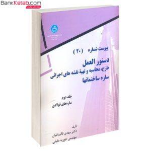 دستورالعمل طرح، محاسبه و تهیه نقشه های اجرایی سازه ساختمانها(جلد دوم)
