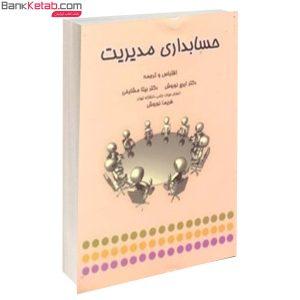 کتاب حسابداری مدیریت