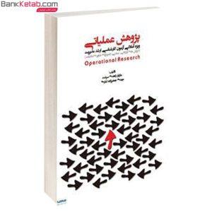 کتاب پژوهش عملیاتی