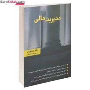کتاب مدیریت مالی از رضا تهرانی