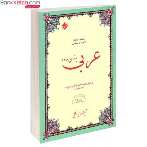 کتاب عربی به زبان ساده مبتکران