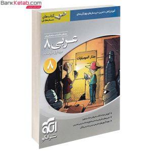 کتاب عربی هشتم سه بعدی نشرالگو