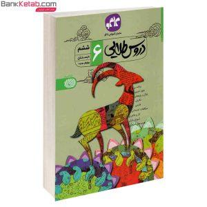 کتاب دروس طلایی ششم کاگو