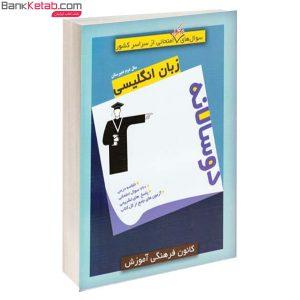 کتاب دو سالانه ی زبان انگلیسی قلم چی