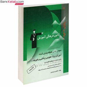 کتاب آموزش درک عمومي رياضي فيزيک
