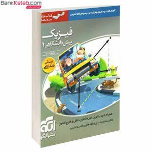 کتاب فیزیک پیش دانشگاهی آموزش جلد1