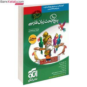 کتاب پنج بحث زبان فارسی نشرالگو