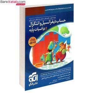 کتاب دیفرانسیل و انتگرال و ریاضیات پایه جلد اول نشرالگو