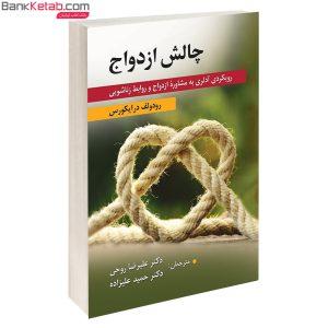 کتاب چالش ازدواج نشر ارسباران