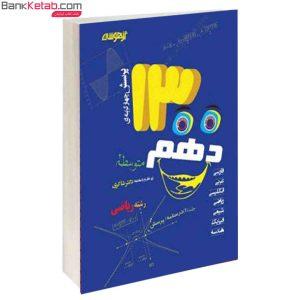 کتاب 1300 پرسش چهارگزینه ای دهم متوسطه رشته ریاضی فیزیک دکتر شاکری