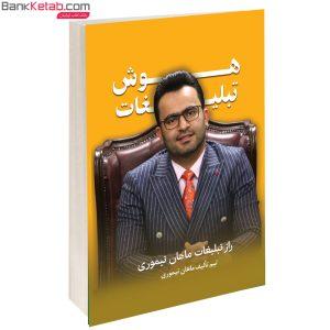 هوش تبلیغات اثر ماهان تیموری از انتشارات آبانگان ایرانیان