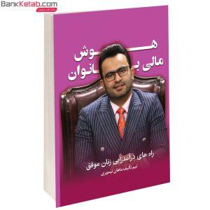 هوش مالی بانوان اثر ماهان تیموری از انتشارات آبانگان ایرانیان