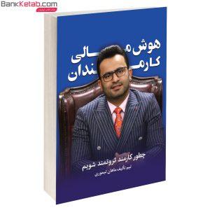 هوش مالی کارمندان اثر ماهان تیموری از انتشارات آبانگان ایرانیان