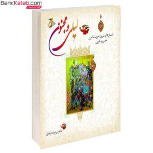 کتاب لیلی و مجنون انتشارات آبانگان ایرانیان