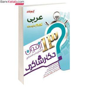 کتاب 13 آزمون تحلیلی شب امتحان عربی نهم دبیرستان انتشارات شاکری
