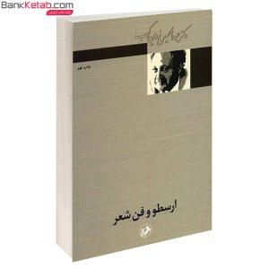 کتاب ارسطو و فن شعر نشر امیرکبیر