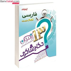 کتاب 13 آزمون تحلیلی شب امتحان فارسی نهم دبیرستان انتشارات شاکری