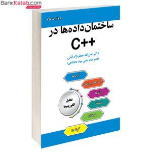 کتاب ساختمان داده ها در ++C