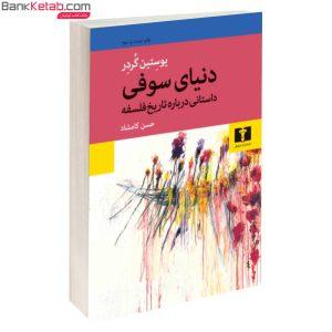 کتاب دنیای سوفی یوستین گردر ترجمه حسن کامشاد