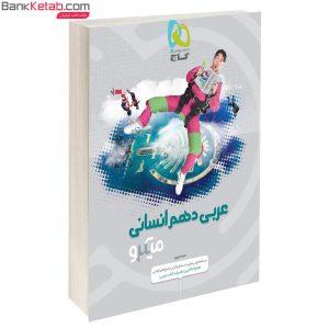کتاب میکرو عربی دهم انسانی گاج