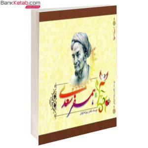 کتاب همسفر سعدی