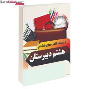 کتاب مجموعه 7 جلدی هشتم دبیرستان انتشارات شاکری