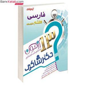 کتاب 13 آزمون تحلیلی شب امتحان فارسی هفتم دبیرستان انتشارات شاکری