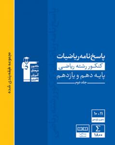 کتاب ریاضیات پایه دهم و یازدهم رشته ریاضی آبی قلم چی جلد دوم